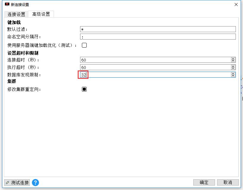 删除连接,新连接设置 - 高级设置 - 数据库发现限制,其值默认为 20 ,编辑为 32