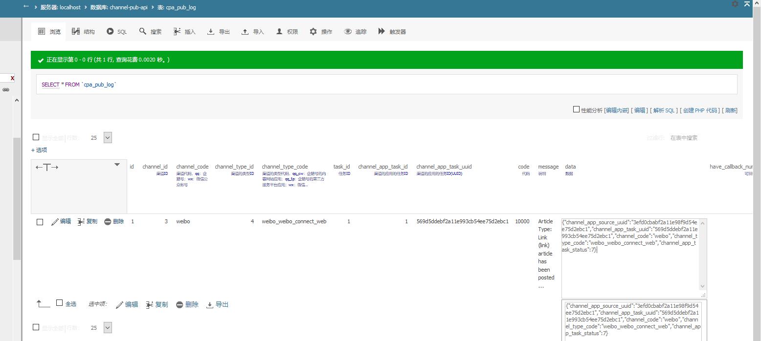 "执行结果,表:pub_log 中的字段:data 的数据已经修改为: (""channel_app_task_status"": 7),符合预期"