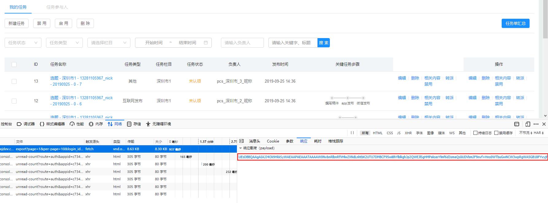 初步分析原因,应该在于前端代码对于响应头并未实现完整地解析,因此,即使服务端响应要求前端下载文件,但是前端仍然基于 json 格式来解析数据