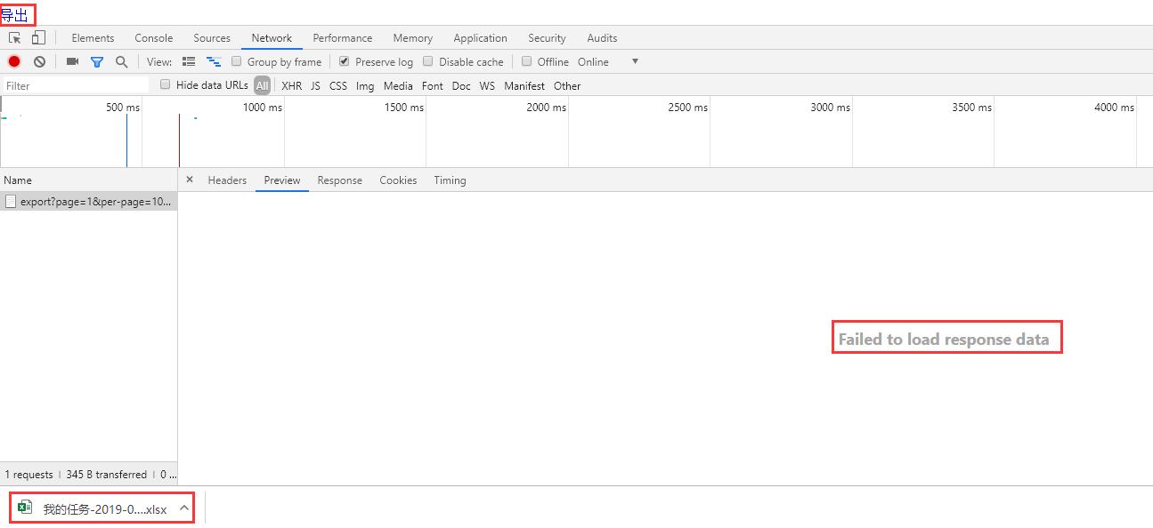 """最终决定基于纯粹的链接来实现,使用 download 属性,此属性指示浏览器下载 URL 而不是导航到它,因此将提示用户将其保存为本地文件。,点击 """"导出"""" 按钮,下载名为:我的任务-2019-09-26-10-44-40.xlsx 的文件"""