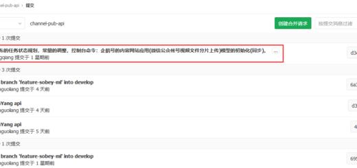在 GitLab 上查看 develop 分支上的提交,提交(ee8290)已经合并至 develop 分支