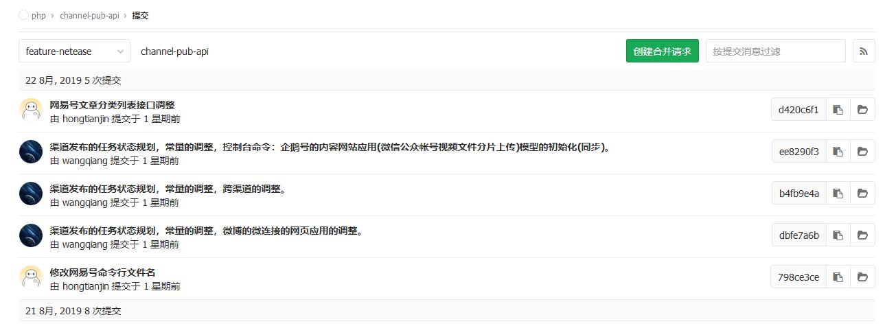 在 GitLab 上查看 feature-netease 分支上的提交,无变化,符合预期