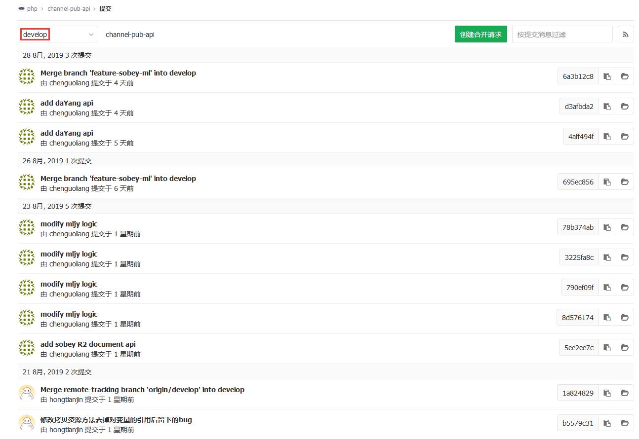 在 GitLab 上查看 develop 分支上的提交