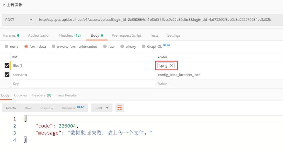 maxFiles:给定属性最多能承载多少个文件。 默认为 1,代表只允许单文件上传。 若值大于一,那么输入值必须为包含最多 maxFiles 个上传文件元素的数组。基地设置的图标 的场景,上传文件的数量应该只能够为 1,现在 maxFiles:2,即可最多上传 2 个文件,原因在于 maxFiles:1 时,响应失败