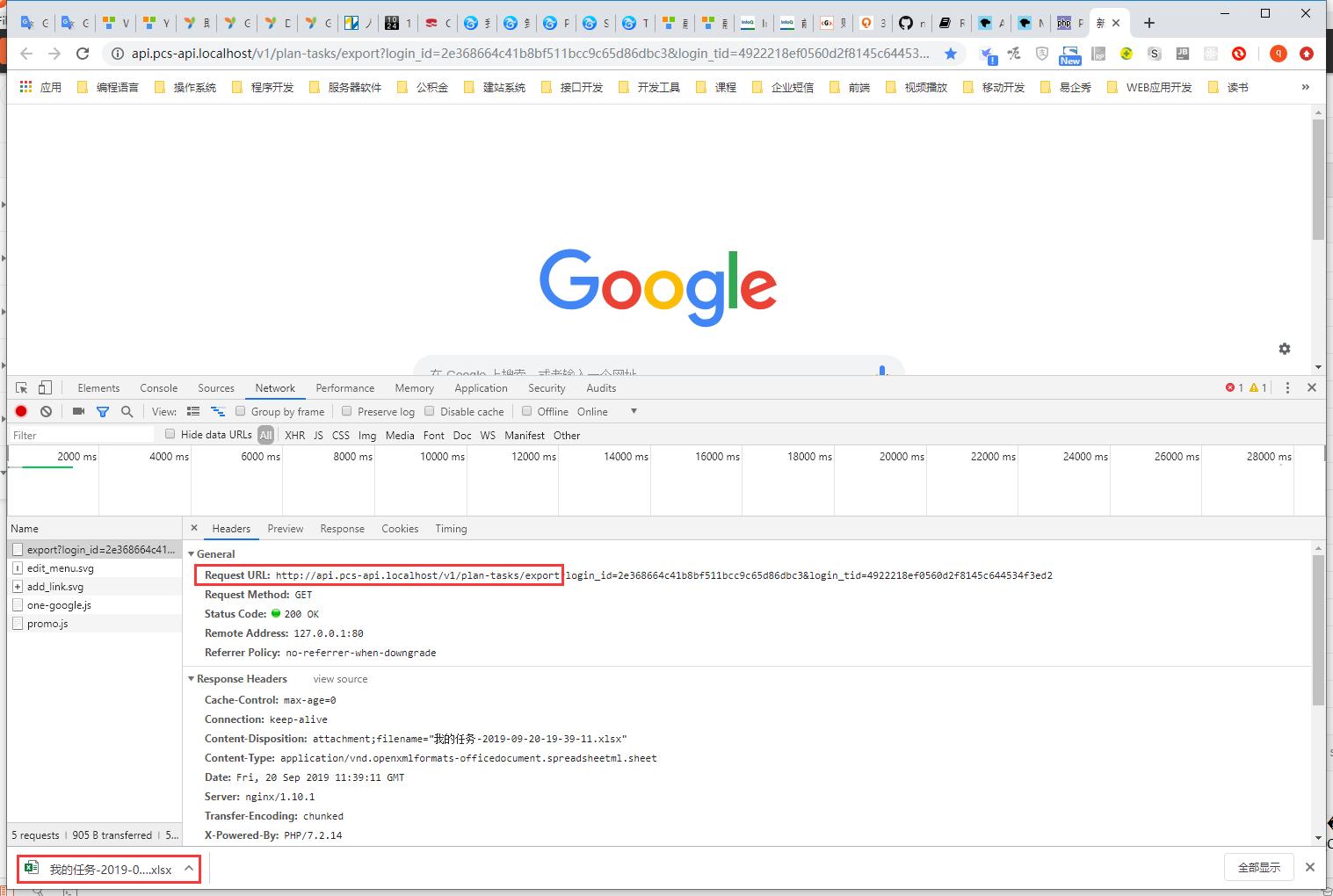 在浏览器中打开网址:http://api.pcs-api.localhost/v1/plan-tasks/export ,成功下载文件:我的任务-2019-09-20-19-39-11.xlsx