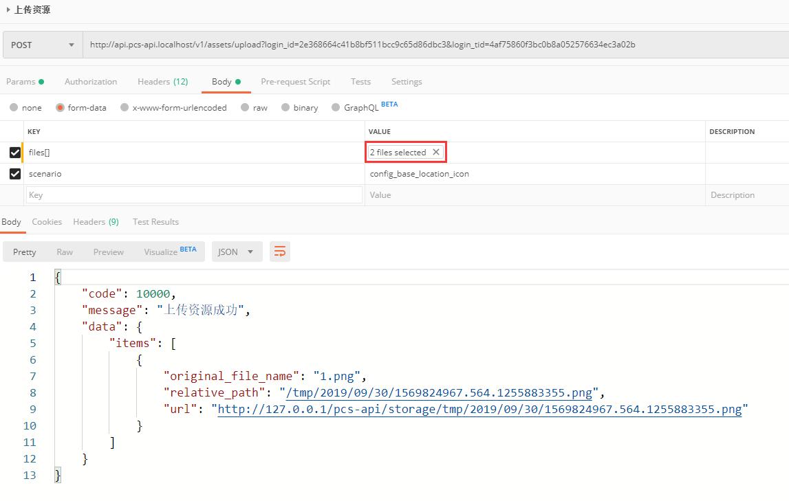 编辑 \api\rests\asset\UploadAction.php,判断场景,如果为:config_base_location_icon,则上传单个文件(即第 1 个文件),现在 maxFiles:2,即可最多上传 2 个文件(2 个文件皆会验证,但仅会上传第 1 个文件),符合预期(其实此处最佳的方案应该是响应失败,提示仅能够上传一个文件的,但是却是需要再实现一个上传的接口,有所冗余,因此,最终决定,还是复用)