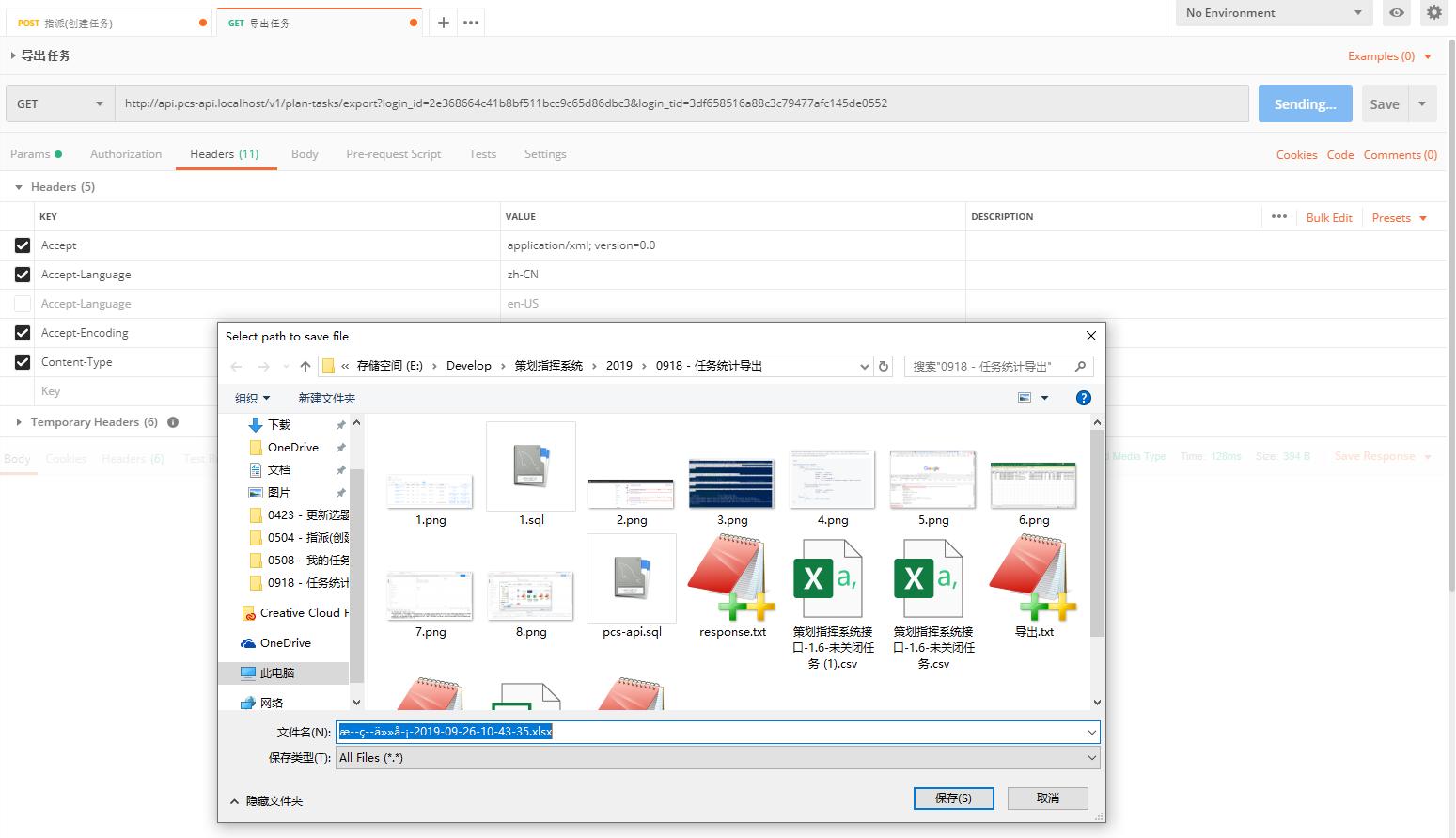 """在 Postman 中设置 Headers , Accept:application/xml; version=0.0,打开网址:http://api.pcs-api.localhost/v1/plan-tasks/export ,点击 """"Send and download"""" 按钮,下载名为:*-2019-09-26-10-44-40.xlsx 的文件,文件名中的中文乱码,但文件中的内容符合预期"""