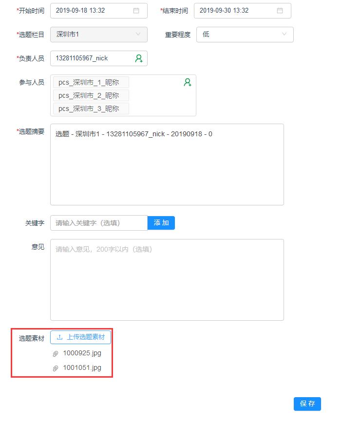 在编辑选题页面,上传了 2 个资源文件