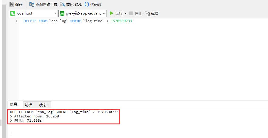 执行删除 SQL(),DELETE FROM `cpa_log` WHERE `log_time` < 1570590733,删除 26 万余条记录(1 天的日志消息),发现执行时间长达 1 分余钟