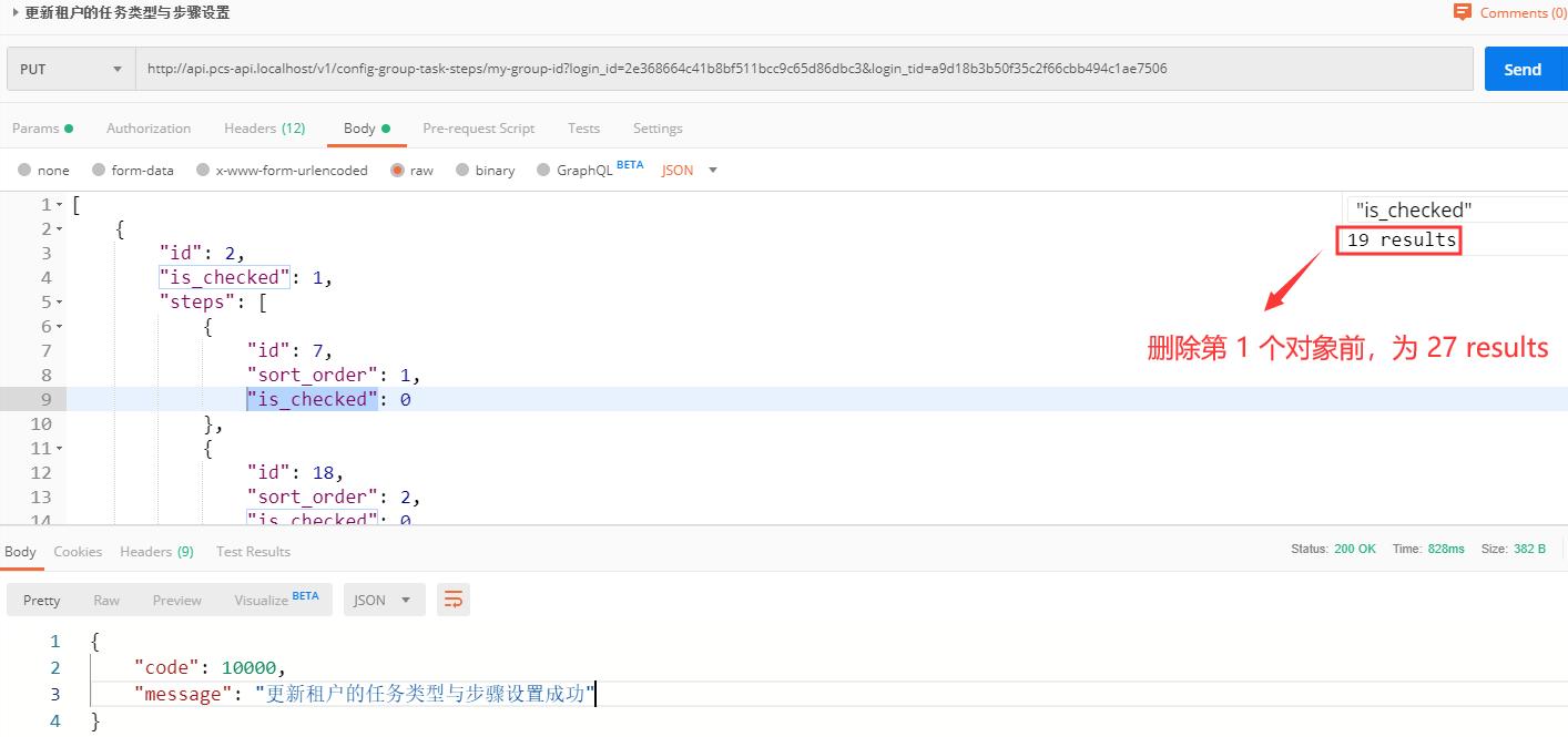 在 Postman 中 PUT:http://api.pcs-api.localhost/v1/config-group-task-steps/my-group-id ,请求数据(删除第 1 个对象,即删除第 1 个租户的任务配置(数量为 1) 及其下的所有任务步骤配置(数量为 7))与执行的 SQL ( 7 条软删除语句,因为租户的任务配置早已被软删除) 如下,打开表
