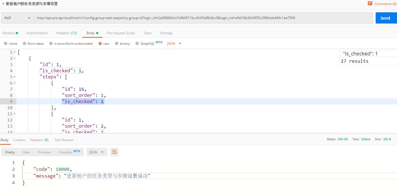 在 Postman 中 PUT:http://api.pcs-api.localhost/v1/config-group-task-steps/my-group-id ,请求数据(全部勾选)与执行的 SQL (分别软还原 2 、9 条记录) 如下,打开表