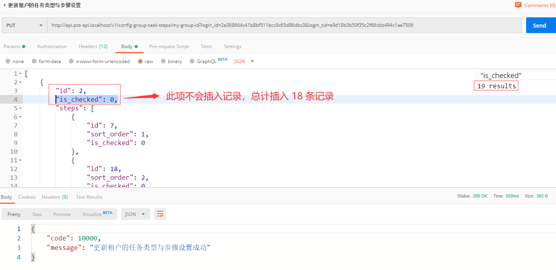 截断 租户的任务配置表、租户的任务步骤配置表,在 Postman 中 PUT:http://api.pcs-api.localhost/v1/config-group-task-steps/my-group-id ,请求数据(删除第 1 个对象,仅保留后 3 个对象,且其中一个对象的所有步骤全部不勾选,其中一个对象勾选部份步骤)与执行的 SQL (分别插入 2 、16 条记录) 如下