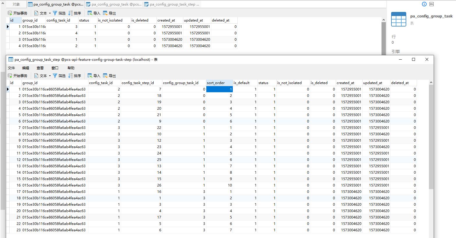 在 Postman 中 PUT:http://api.pcs-api.localhost/v1/config-group-task-steps/my-group-id ,请求数据(全部勾选)与执行的 SQL (分别插入 2 、7 条记录,分别更新 0、8 条记录) 如下,打开表
