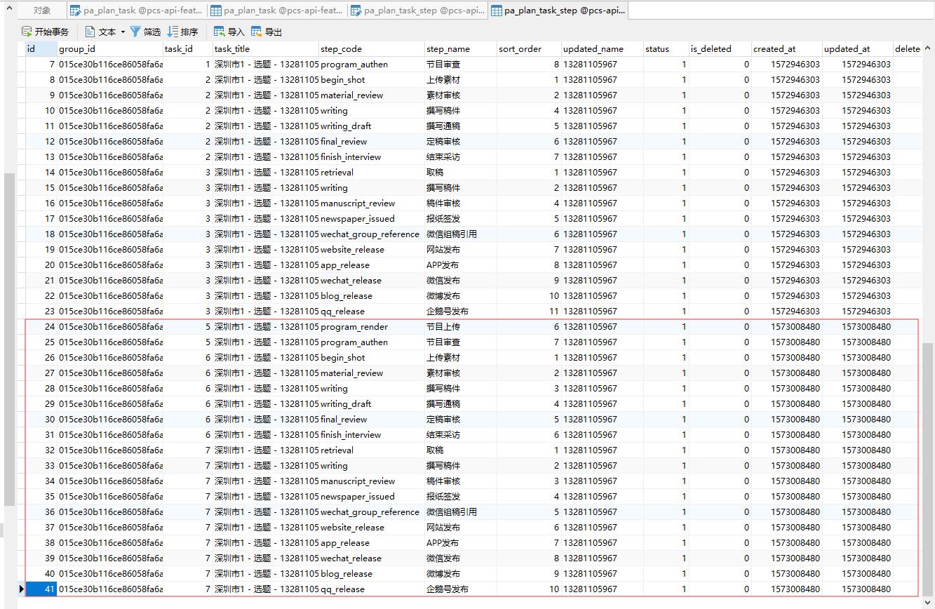 基于租户的任务步骤配置,总计 23 个步骤,取消勾选 5 个步骤,创建任务时,插入任务步骤表时,仅插入 18 条记录,执行 SQL 如下
