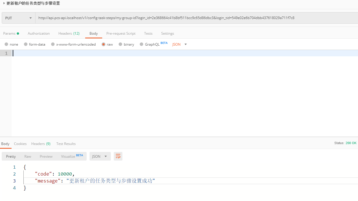 在 Postman 中 PUT:http://api.pcs-api.localhost/v1/config-task-steps/my-group-id ,请求数据(null)与执行的 SQL (未插入数据) 如下