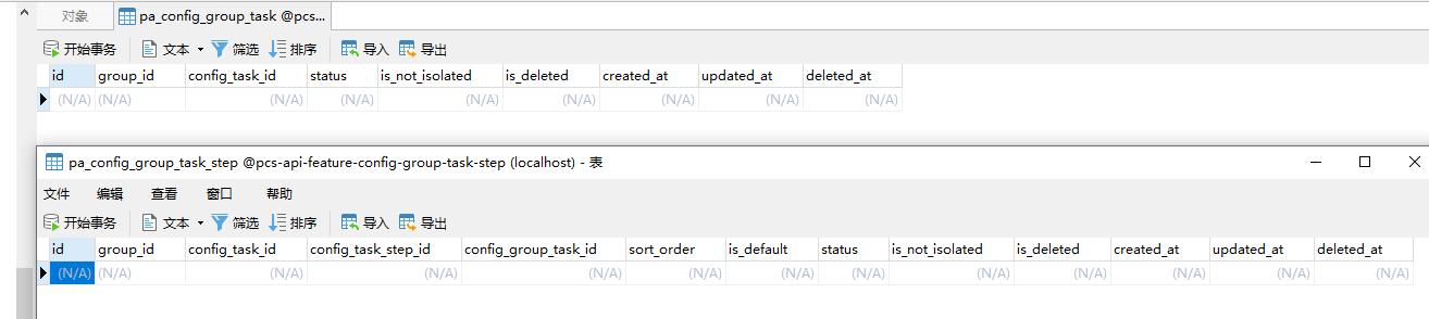 当租户未自定义时,即 租户的任务配置表、租户的任务步骤配置表 中无当前租户的记录时,默认全部勾选 任务配置表、任务步骤配置表 中的所有记录