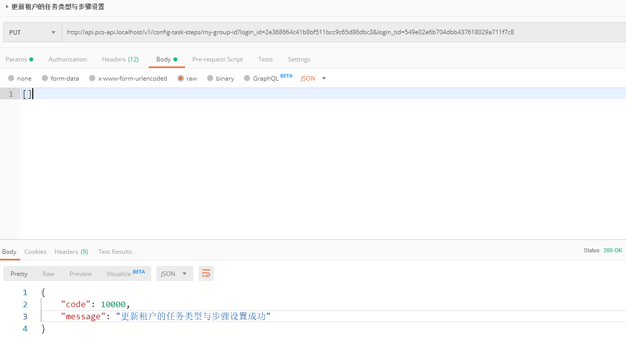 在 Postman 中 PUT:http://api.pcs-api.localhost/v1/config-task-steps/my-group-id ,请求数据([])与执行的 SQL (未插入数据) 如下