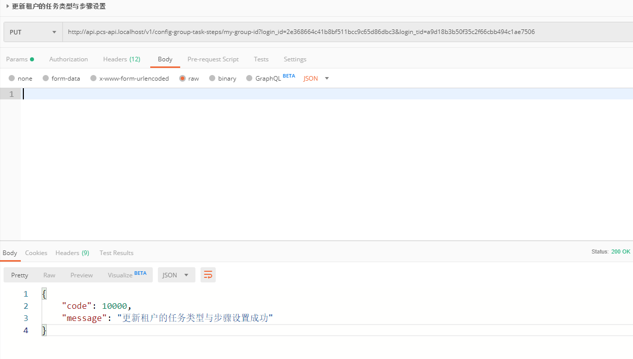 在 Postman 中 PUT:http://api.pcs-api.localhost/v1/config-group-task-steps/my-group-id ,请求数据(null)与执行的 SQL (未插入数据) 如下