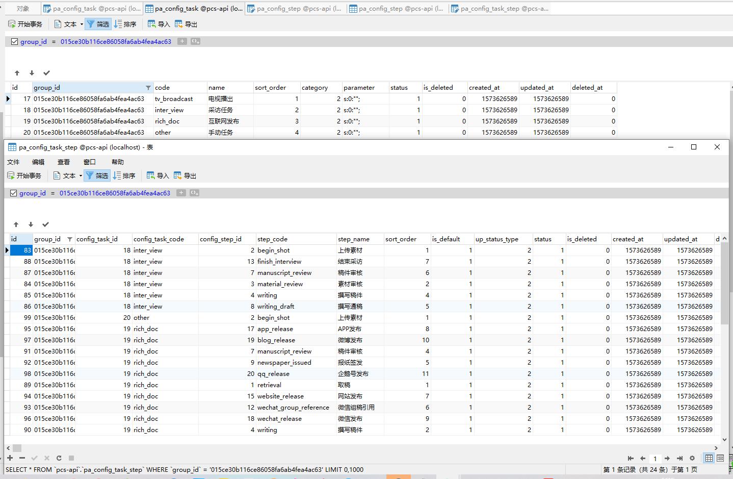 在 Postman 中 PUT:http://api.pcs-api.localhost/v1/config-task-steps/my-group-id ,请求数据(未自定义时,编辑接口的响应数据)与执行的 SQL (分别插入 4 、24 条记录) 如下,打开表