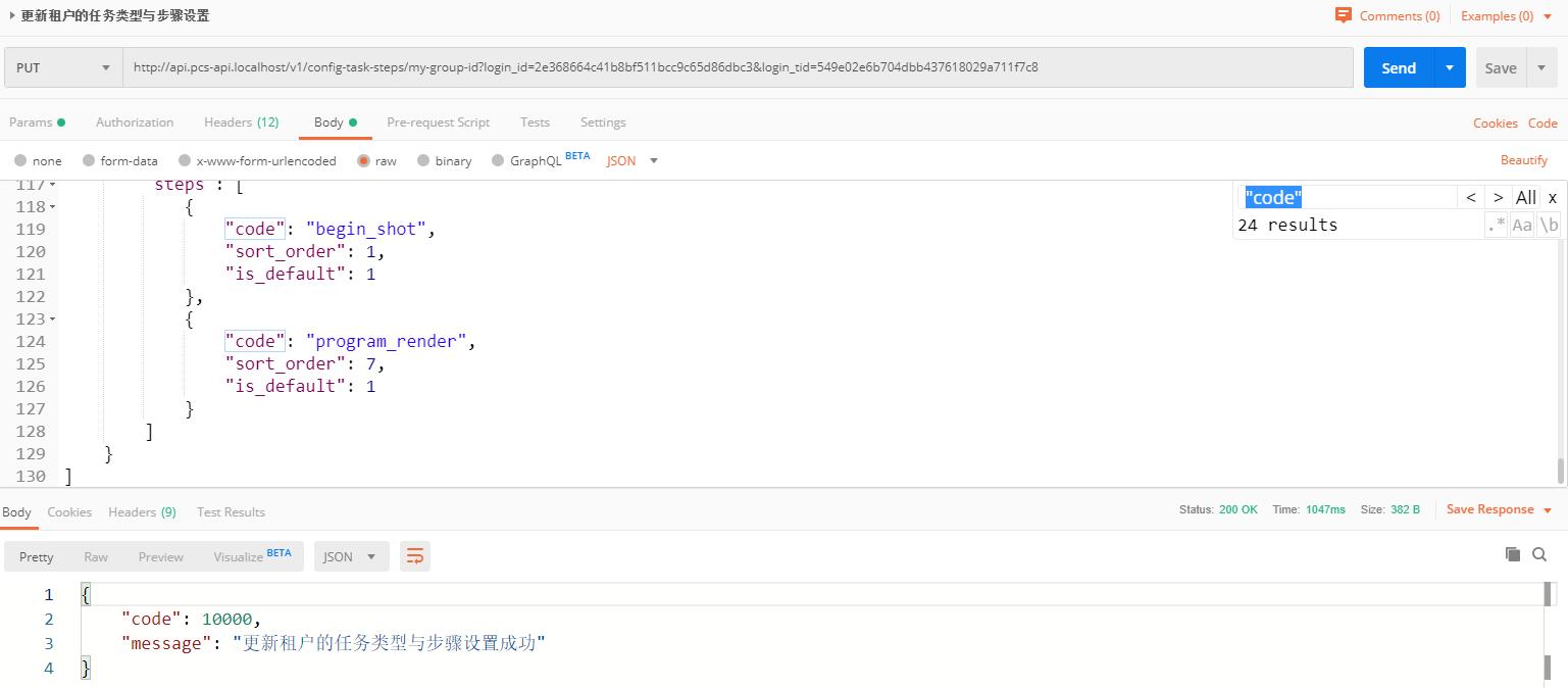 在 Postman 中 PUT:http://api.pcs-api.localhost/v1/config-task-steps/my-group-id ,请求数据(删除任务配置(采访任务)中的 6 项步骤配置;删除 1 项任务配置(手动任务)及其中的 1 项步骤配置;在 互联网发布 后添加 1 项任务配置(自定义一)及在其中添加 0 项步骤配置;在 自定义一 后添加 1 项任务配置(自定义二)及在其中添加 2 项步骤配置;更新 1 项任务配置(互联网发布)及其中的 1 项步骤配置)与执行的 SQL ( 任务配置表:2 条插入语句、2 条更新语句;任务步骤配置表:2 条插入语句、8 条更新语句) 如下,打开表