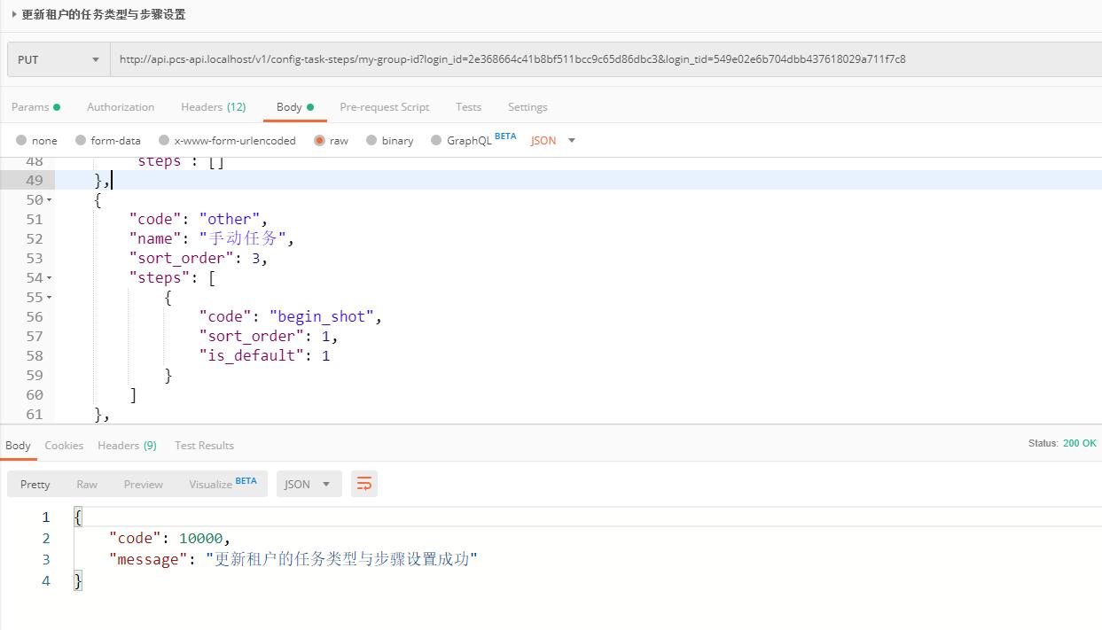 在 Postman 中 PUT:http://api.pcs-api.localhost/v1/config-task-steps/my-group-id ,请求数据(在 采访任务 后添加之前删除的 1 项任务配置(手动任务,调整其顺序值为 3)及其中的 1 项步骤配置)与执行的更新 SQL ( 任务配置表:2 条更新语句(先还原再更新);任务步骤配置表:1 条更新语句) 如下,打开表
