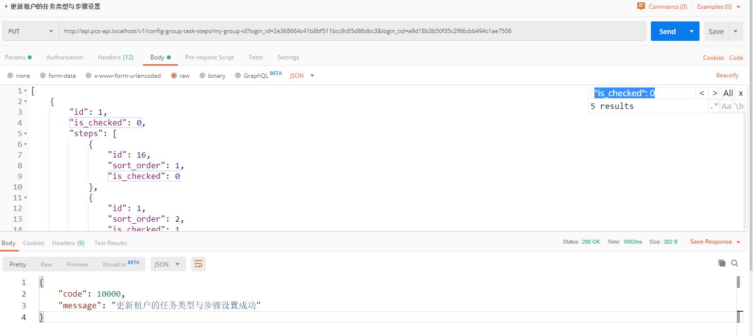 在 Postman 中 PUT:http://api.pcs-api.localhost/v1/config-group-task-steps/my-group-id ,请求数据(部份勾选,租户的任务配置取消勾选 2 项,租户的任务步骤配置取消勾选 3 项)与执行的 SQL ( 5 条更新语句) 如下,打开表
