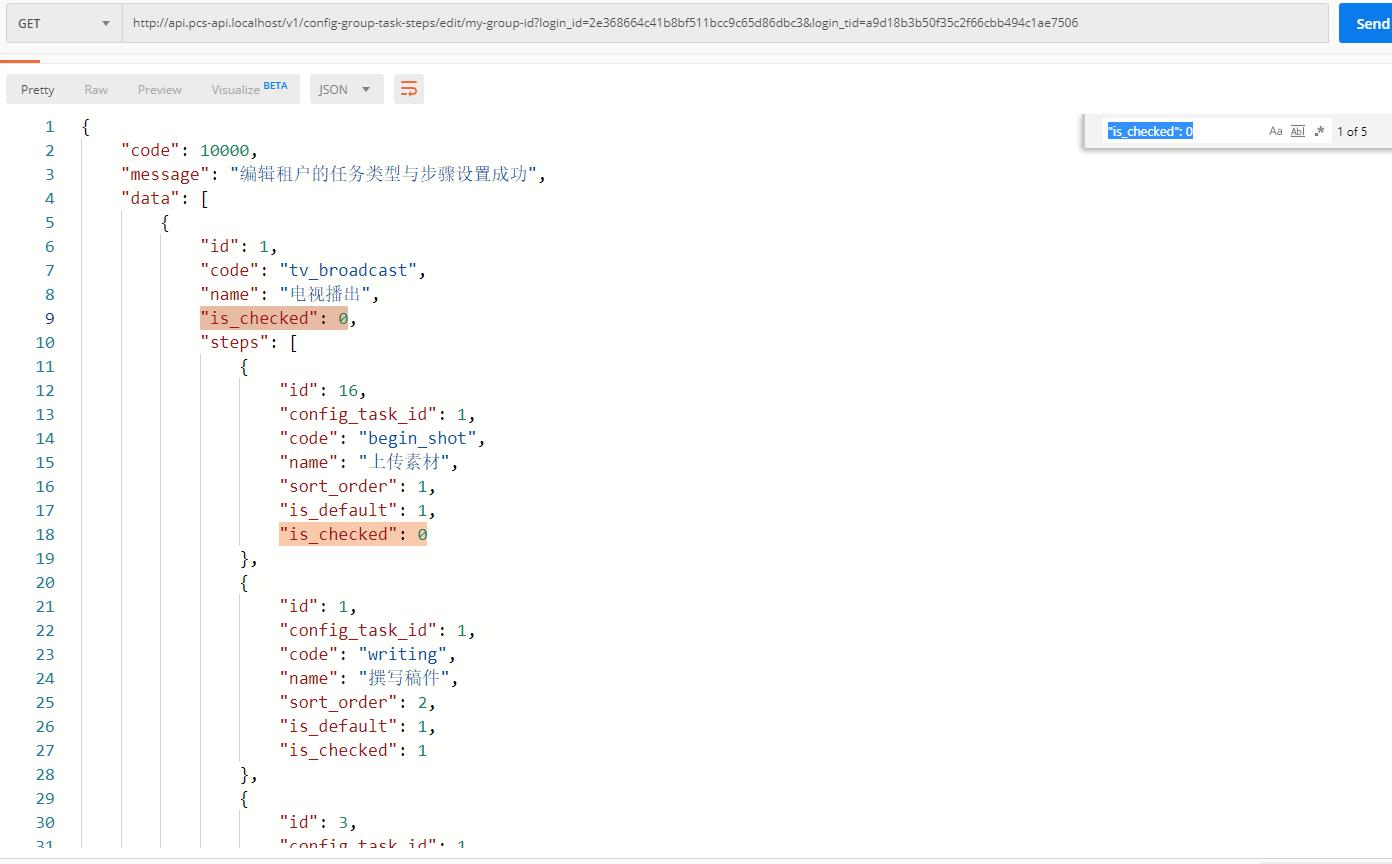 在 Postman 中 GET:http://api.pcs-api.localhost/v1/config-group-task-steps/edit/my-group-id ,当租户已自定义时,即 租户的任务配置表、租户的任务步骤配置表 中有当前租户的记录时,基于租户的相关记录判断是否勾选 任务配置表、任务步骤配置表 中的记录,响应数据与执行的 SQL 如下