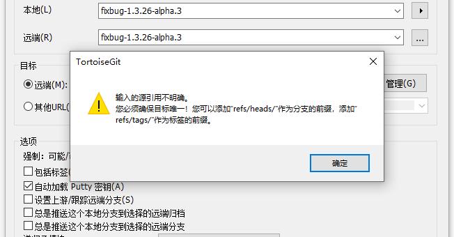 基于 TortoiseGit 推送时,提示:输入的源引用不明确