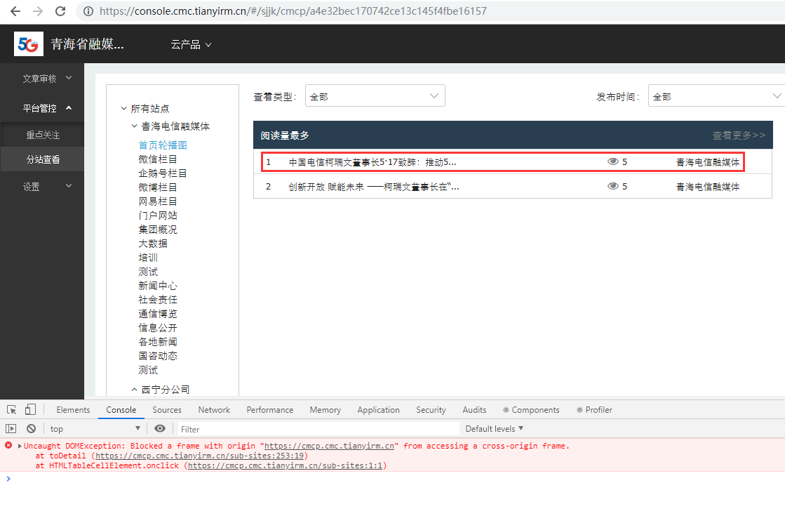 "在网页框架中点击链接,报错:Uncaught DOMException: Blocked a frame with origin ""https://cmcp.cmc.tianyirm.cn"" from accessing a cross-origin frame. at toDetail (https://cmcp.cmc.tianyirm.cn/sub-sites:253:19)"