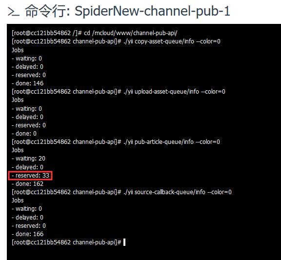 Yii2 队列扩展,Redis 驱动中,info 命令打印关于队列状态的信息时,reserved 状态的队列数量为 33
