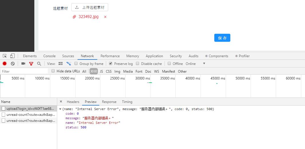 上传选题素材时,服务器内部错误。