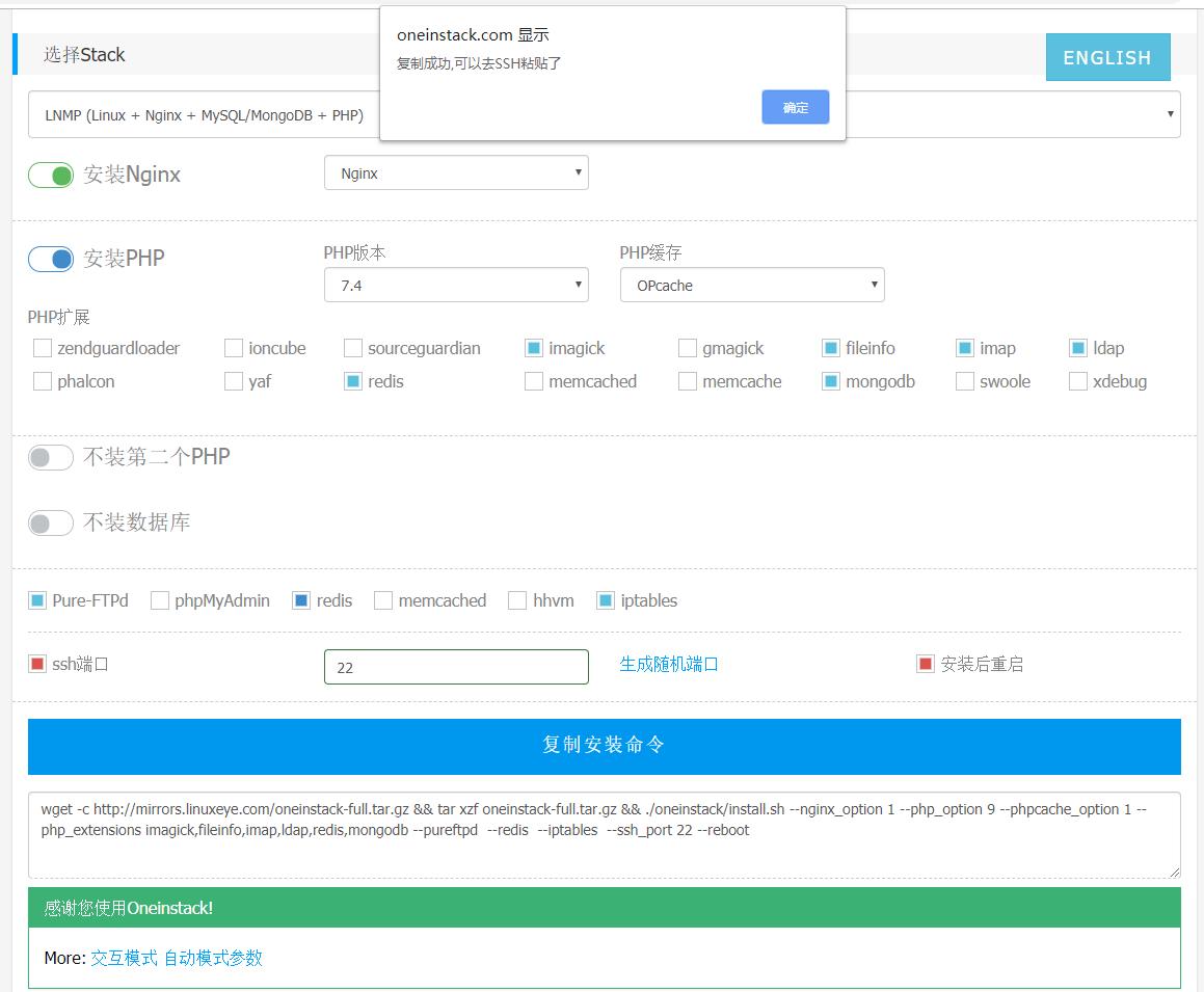 打开网址:https://oneinstack.com/auto/ ,基于 OneinStack 的自动安装,选择了 LNMP,PHP 版本 7.4,复制安装命令