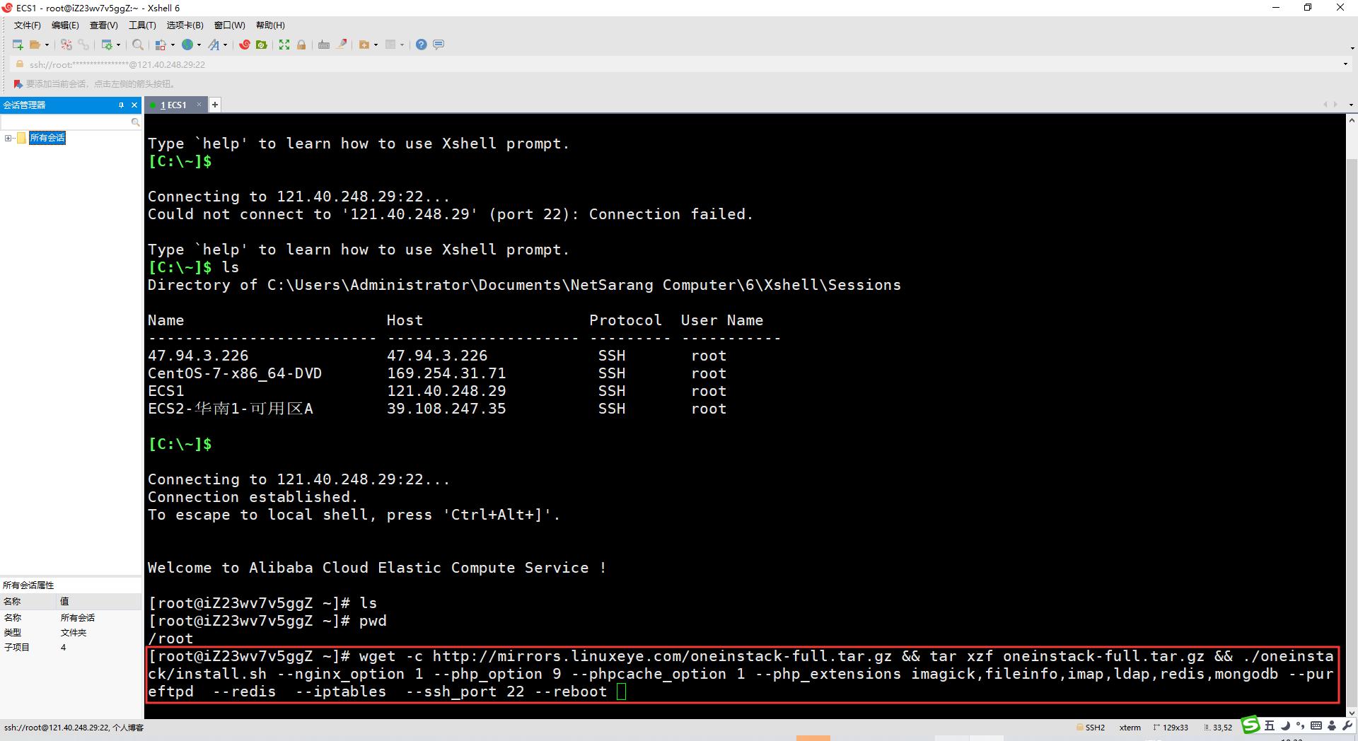 启动 ECS 实例后,基于 Xshell 6 进入 CentOS 服务器中,粘贴执行安装命令