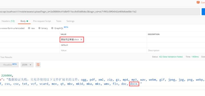 上传扩展名为:.docx 的文件,上传失败,提示:不允许