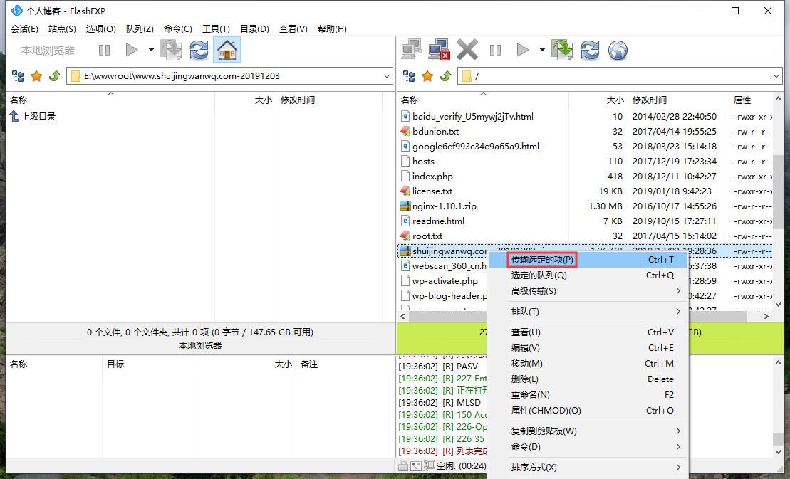 基于 FlashFXP 连接至 FTP 服务器中,将压缩包:shuijingwanwq.com-20191203.zip 下载至本地