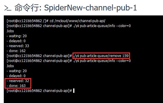 由于 Supervisor 仅启动 1 个 queue/listen,因此,一旦某一队列处于 reserved,则其他队列只好一直处于  waiting 状态,所以,临时决定 remove 命令删除作业,以启动程序的继续正常运转,查看 log 表,其 message 字段内容,可以确定队列 ID 值为:159,info 命令打印关于队列状态的信息时,reserved 状态的队列数量减少 1,done 状态的队列数量增加 1,符合预期