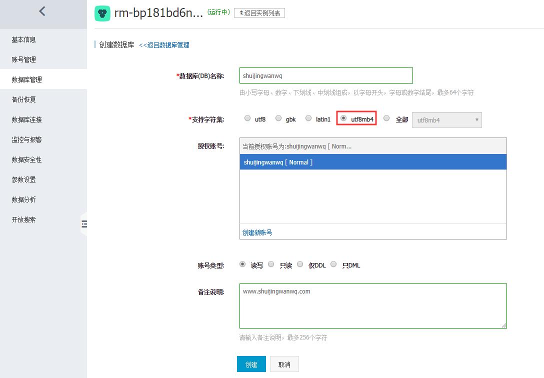 管理 RDS,新建数据库:shuijingwanwq,字符集:utf8mb4