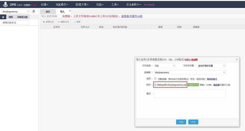 数据方案 - 导入 - 新增任务 - 导入 SQL 文件:shuijingwanwq.sql