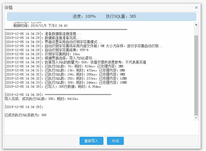 导入完成, 成功执行SQL数:385,耗时:8412ms