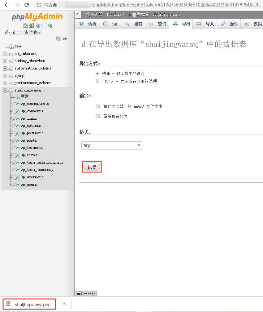基于 phpMyAdmin 连接至 MySQL 服务器,导出个人博客所使用的数据库:shuijingwanwq,文件名为:shuijingwanwq.sql