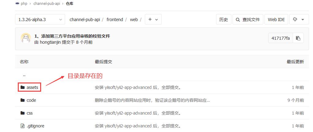 分析源代码,又可以确定目录:/frontend/web/assets 是存在的