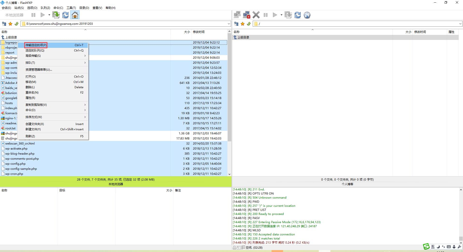 基于 FlashFXP ,连接至 FTP 服务器中,将解压后的程序文件上传