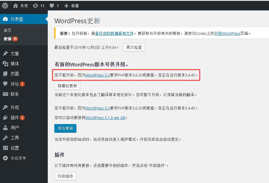 之前由于 PHP 的版本:5.4.15,导致程序不能够升级至:WordPress 5.3,因为其要求的 PHP 的版本为:5.6.20