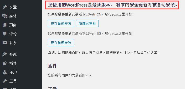 WordPress更新,您使用的WordPress是最新版本。 将来的安全更新将被自动安装。插件、主题、翻译均为最新版本。