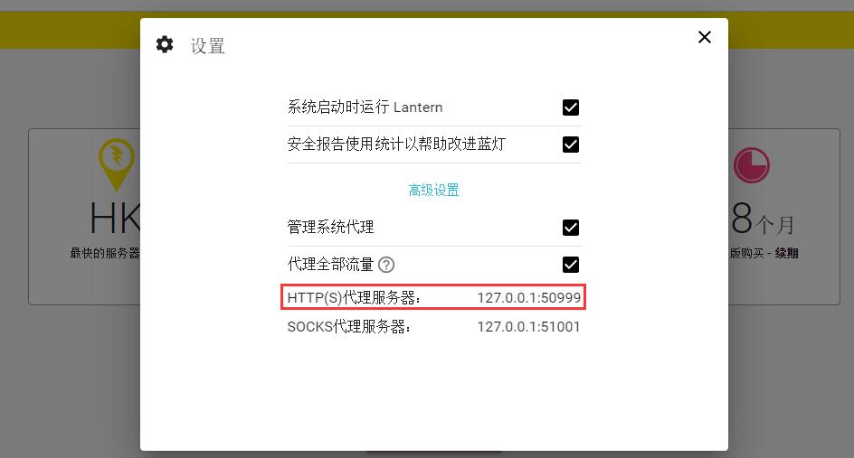 利用蓝灯为命令行配置 HTTP 代理,查看蓝灯的高级设置 - HTTP(S)代理服务器