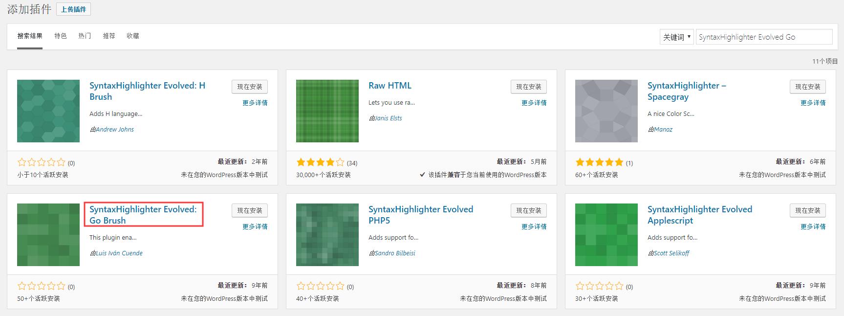 在插件列表中搜索:SyntaxHighlighter Evolved Go,找到插件:SyntaxHighlighter Evolved: Go Brush,安装并启用