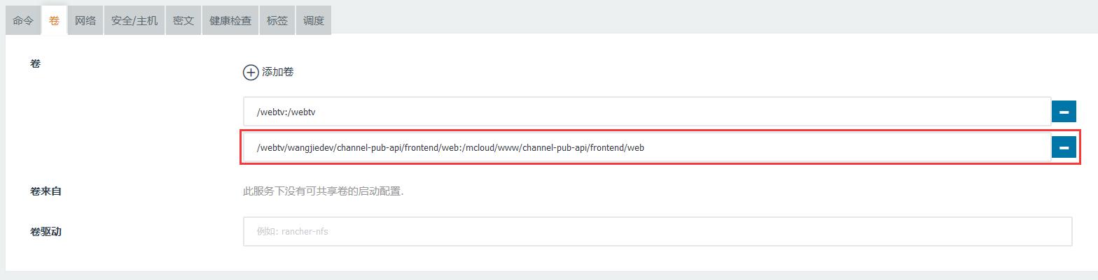 最终分析出原因,目录:/mcloud/www/channel-pub-api/frontend/web 已经被映射至容器所挂载的存储上,而并非源代码所在的目录:/frontend/web,因此报错,删除存储上的挂载