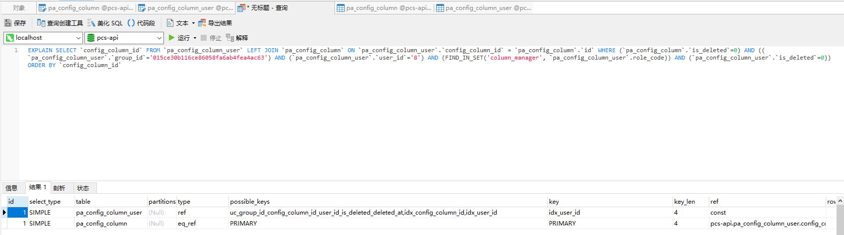 在使用 Multiple-Column 索引时,最左前缀原则,查询时必须使用索引的任何最左前缀字段,否则索引失效;并且应尽量让字段顺序与索引顺序一致 (1)例:如果(col1, col2, col3)上有 three-column 索引,则您已在(col1),(col1, col2)和(col1, col2, col3)上编制了索引搜索功能。此时无需添加索引(col1)和(col1, col2)。决定删除索引:idx_group_id