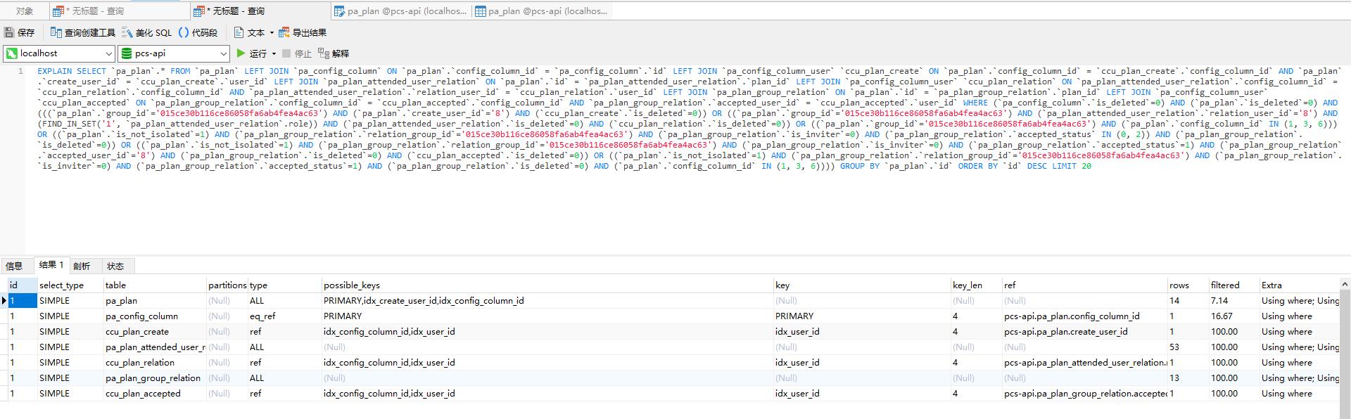 基于 Explain 分析 第 2 条 SQL 如下
