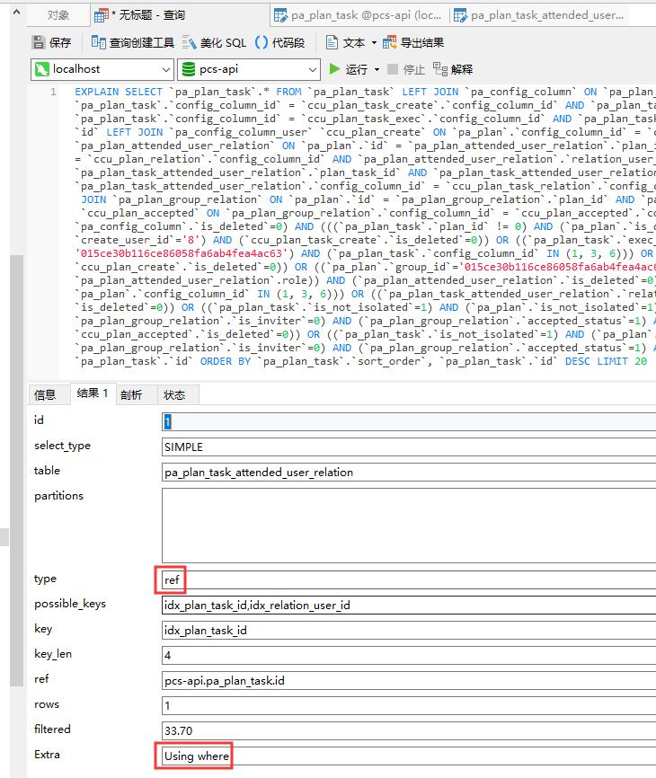 基于 Explain 分析 第 1 条 SQL 如下,仅查看 pa_plan_task_attended_user_relation 表,type 的值从 ALL 变化为 ref,Extra 的值从 Using where; Using join buffer (Block Nested Loop) 变化为 Using where,性能提升明显